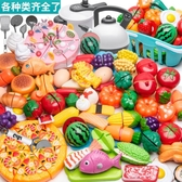 兒童過家家玩具廚房切蔬菜披薩切水果玩具套裝男孩女孩蛋糕切切樂[快速出貨]