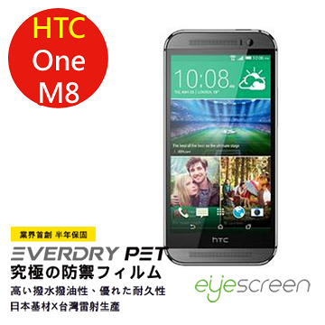 TWMSP★按讚送好禮★EyeScreen 宏達電 HTC M8 含Boom Sound方形孔 保固半年 EverDry PET 防指紋 保護貼