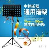 樂器樂譜閱讀架 小提琴二胡古箏吉他樂譜臺 加厚加高折疊曲譜架 CJ5906『易購3c館』