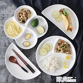 簡約純白色陶瓷分餐盤家用三格四格分格盤分菜盤創意健身分隔碟子 歐尚生活館