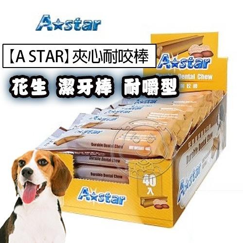 【培菓幸福寵物專營店】A Star Bone 阿曼特] 夾心耐咬棒 潔牙骨 單支入 40g±5% 耐嚼型 狗零食