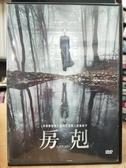挖寶二手片-P19-011-正版DVD-電影【房剋】-大衛布萊利 尤金西蒙(直購價)