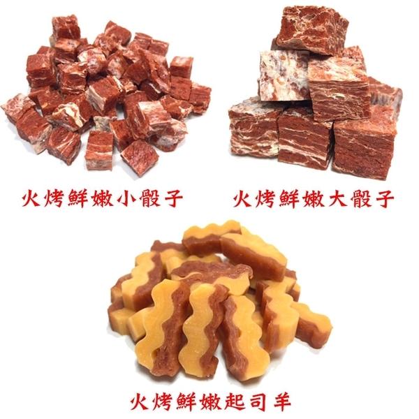 ◆MIX米克斯◆燒肉工房.雞肉零食大包系列~100%新鮮雞肉製成
