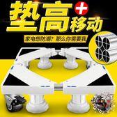 滾筒洗衣底座通用托架行動萬向輪全自動固定墊高冰箱可調節腳架 XW