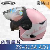 【ZEUS  ZS 612A AD1 淺粉紅/白 半罩 瑞獅 安全帽 超輕量 安全帽】雙層鏡片、免運費