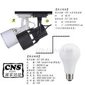 數位燈城 LED-Light-Link CNS認證 E27 LED 10W PAR20 火箭筒軌道燈,餐廳、居家、夜市必備燈款