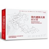 現代建築元素解剖書(手繪拆解建築設計之美與結構巧思.深度臥遊觸發靈思)
