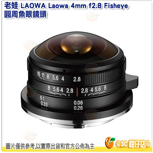 老蛙 LAOWA Laowa 4mm f2.8 Fisheye 圓周魚眼鏡頭公司貨 適用 M43 OLYMPUS 國際牌