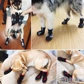 夏季透氣大狗鞋子運動網鞋狗狗鞋子邊牧金毛大型犬寵物 花樣年華