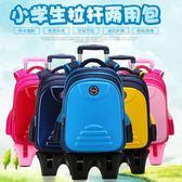 拉桿書包女孩6-12周歲男孩小學生1-6年級兒童帶輪子拉桿式背包女