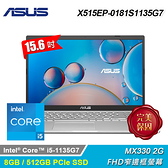 【ASUS 華碩】X515EP-0181S1135G7 15.6吋筆電 冰河銀