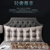 床頭靠墊長靠枕軟包三角雙人大靠背護腰靠背枕榻榻米床上大靠墊WD 晴天時尚館