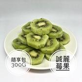 【誠麗莓果】急速冷凍奇異果300克 全館商品799免運