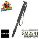 GITZO GM2541 單腳架 最高可達160公分 6X碳纖維 文祥公司貨 6期0利率
