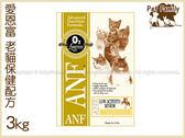 寵物家族*-ANF愛恩富老貓保健配方3kg-送ANF愛恩富貓400g*2(口味隨機)