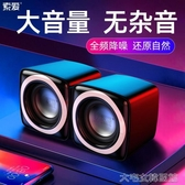 電腦音響C5台式電腦音響小音箱家用桌面筆記本影響迷你多媒體usb有線超 大宅女韓國館