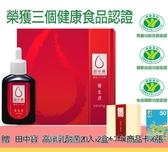 【田中寶】養生液 加贈田中寶 高纖乳酸菌20入x2盒+7-11商品卡x6張