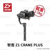 智雲 Zhiyun Z1 Crane Plus 雲鶴Plus 單眼三軸穩定器 乘重2.5公斤 微電影 【保固一年 】