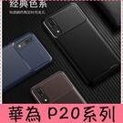 【萌萌噠】華為 HUAWEI P20 / P20 pro 時尚經典商務新款 碳纖維紋創意磨砂防摔 全包軟殼 手機殼