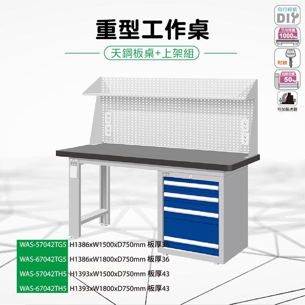 天鋼 WAS-67042TH5《重量型工作桌-天鋼板工作桌》上架組(單櫃型) 天鋼板 W1800 修理廠 工作室 工具桌