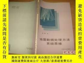 二手書博民逛書店地震數據處理方法系統思維【罕見掛】6993 熊 翥著 石油工業出