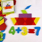 拼圖七巧板智力開發幼兒園早教寶寶3-6歲4男女孩木質 歐亞時尚