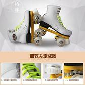 新款白色雙排溜冰鞋成人男女旱冰鞋四輪兒童成年輪滑 【格林世家】