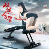 健腹器健腹器仰臥板懶人收腹機美腰機瘦腰健身器材腹肌訓練器健腹輪xw