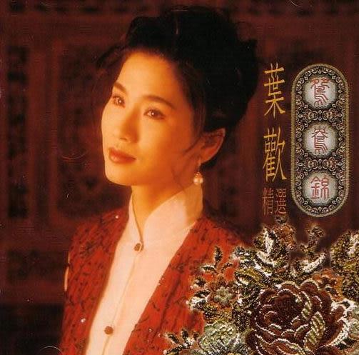 葉歡 精選 鴛鴦錦 CD (音樂影片購)