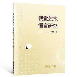 簡體書-十日到貨 R3Y【視覺藝術語言研究】 9787307198777 武漢大學出版社 作者:韋秀玉 著