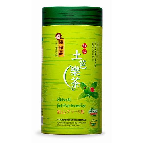 【陳稼莊】天然紅心土芭樂★紅心土芭樂茶-紙罐