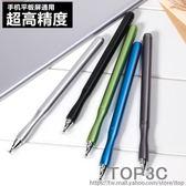 超細頭通用電容筆高精度繪圖手寫筆「Top3c」