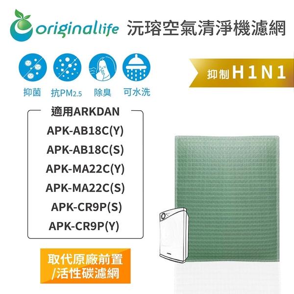 適用:ARKDAN (APK-MA22C(S)、 APK-CR9P(S)、APK-CR9P(Y))【Original life】長效可水洗 空氣清淨機濾網