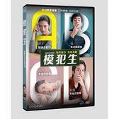 模犯生 DVD Bad Genius 免運 (購潮8)