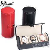 3格圓筒便攜式手錶盒腕錶收納盒子精美皮革珠寶首飾盒小巧錶盒 小時光生活館