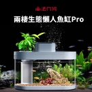 小米有品 畫法幾何C系智能魚缸Pro 自動餵食 WiFi智能盒 套裝組 植物 生態缸 養魚 水族 螯蝦