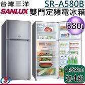 【新莊信源】580公升【三洋SANLUX定頻雙門電冰箱】SR-A580B