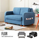 布沙發 雙人+凳 收納腳凳 FLOR芙蘿...