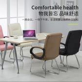 辦公椅 簡約時尚舒適辦公家居電腦椅職員椅會議椅xw