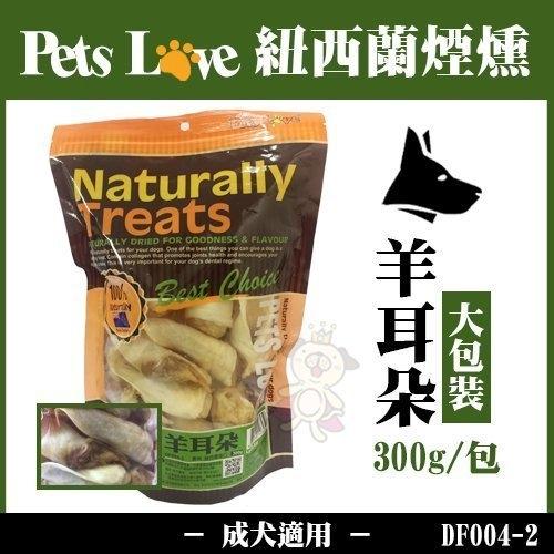 『寵喵樂旗艦店』PETS LOVE《紐西蘭煙燻羊耳朵》大包裝DF004-2 300g/狗零食