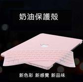 筆電殼 MacBookair 保護殼 11蘋果筆電 電腦外殼 pro13.3 保護殼 12/15寸奶油 美樂蒂