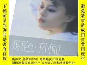 二手書博民逛書店罕見原色孫儷248199 不祥 吉林美術出版社 出版2006