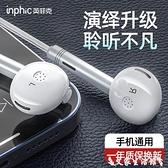 英菲克有線耳機線控重低音炮入耳式電腦手機安卓適用于蘋果vivo小米oppo通用k歌吃雞音樂帶