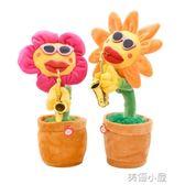 妖嬈花搞怪太陽花會唱歌跳舞薩克斯的音樂花盆向日葵玩具QM『美優小屋』