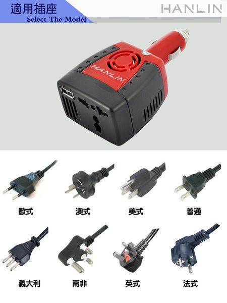 【 全館折扣 】 逆變電 汽車電源轉換器 110V HANLIN C150W 充電 2.1A 車充 電路保護 12V轉110V