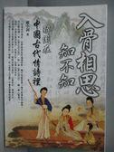 【書寶二手書T4/文學_IRW】入骨相思知不知-醉倒在中國古代情詩裡_維小詞