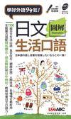 (二手書)日文圖解生活口語 口袋書