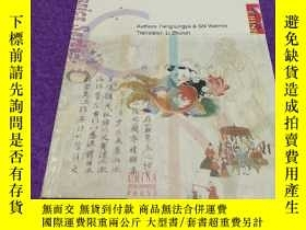 二手書博民逛書店A罕見Glimpse of the Chinese Cultur