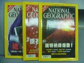 【書寶二手書T7/雜誌期刊_PPL】國家地理雜誌_2002/2~4月間_共4本合售_埃特納峰爆發!等