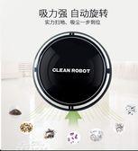智慧掃地機拖掃吸三合一拖地優迷你版機器人家用自動旋轉電igo『夢娜麗莎精品館』
